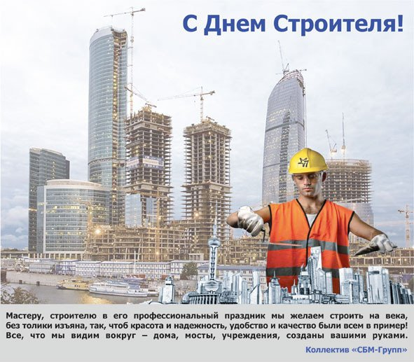 Поздравление с днем строителя мастеру